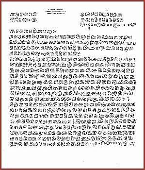 Le message Vénusien transmis par Orthon à Adamski en 1953. Cliquez sur la vignette pour l'agrandir.